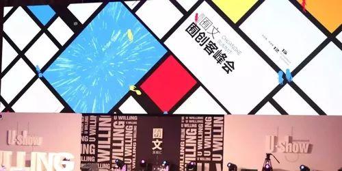 放飞梦想——北方大陆首届Ushow囿创客峰会召开!